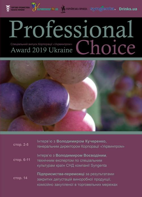 Proffessional Choice Award.